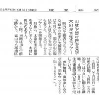 読売新聞20160616
